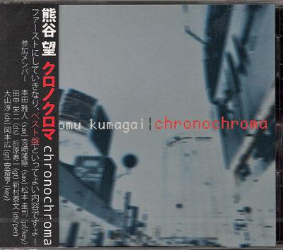 20060414_chronochroma