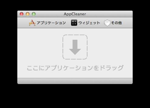 AppCleaner20140119