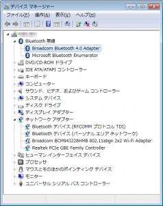 W7P-DeviceMgr