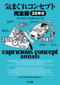 a-capricious-concept-annals