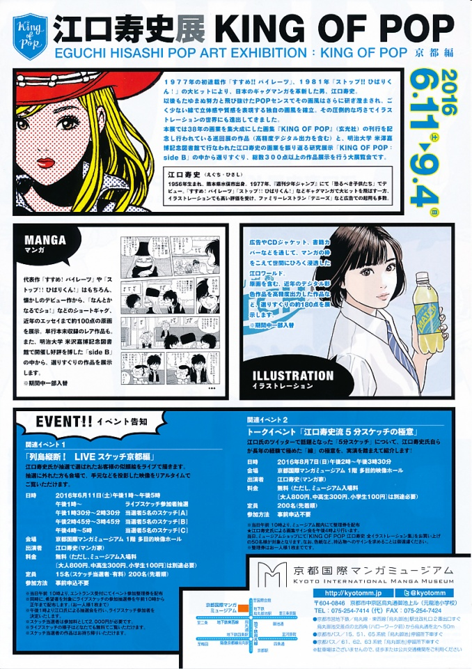 0611_eguchihisashi_kop_b