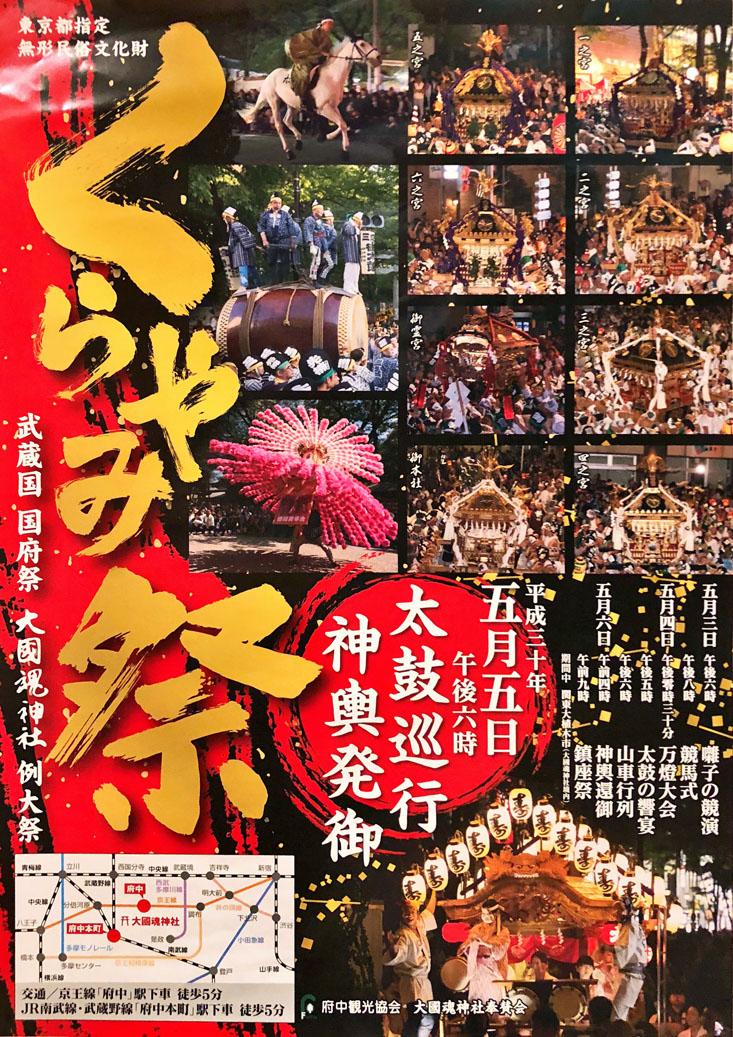 くらやみ祭2018