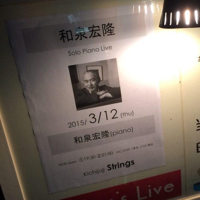 和泉宏隆さん
